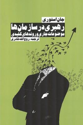 رهبري در سازمان ها موضوعات جاري و روندهاي كليدي استوري (قادري) روزنه
