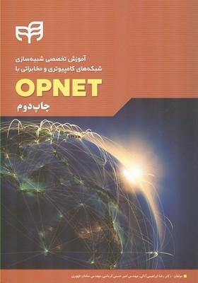 آموزش شبيه سازي شبكه كامپيوتري و مخابراتي با opnet (ابراهيمي آتاني) كيان رايانه