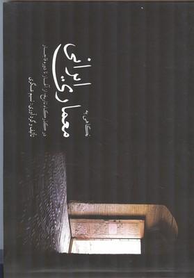 نگاهي به معماري ايراني (عسگري) مارليك