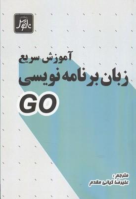 آموزش سریع زبان برنامه نویسی GO (مقدم) ناقوس