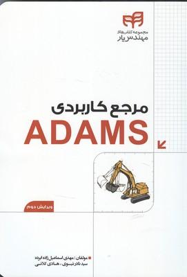 مرجع كاربردي adams (اسماعيل زاده) كيان رايانه