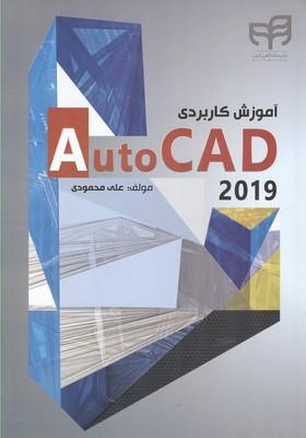آموزش كاربردي autocad 2019 (محمودي) كيان رايانه