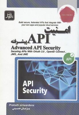 امنيت API پيشرفته (حسيني) ناقوس