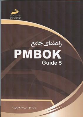 راهنماي جامع PMBOK Guide5 (خرمي راد) ديباگران