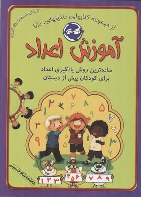 آموزش اعداد (شاه حسيني) اشراقي