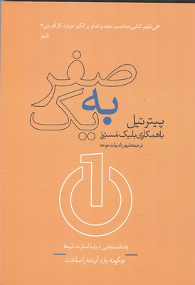 صفر به يك تيل (بيات موحد) در دانش بهمن