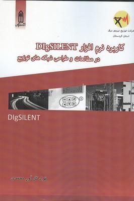 كاربرد نرم افزار DIGSILENT در مطالعات و طراحي شبكه هاي توزيع (گل آور محمدي) قديس