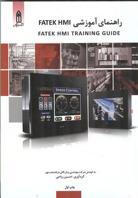 راهنماي آموزشي FATEK HMI (رياحي) قديس