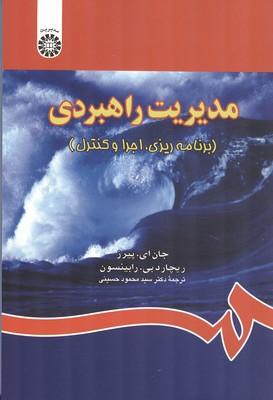 مدیریت راهبردی پیرز (حسینی) سمت