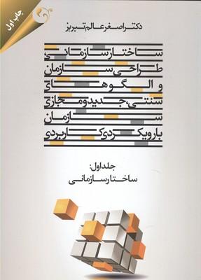 ساختار سازمانی طراحی سازمان و الگوهای سنتی،جدید (عالم تبریز) دانش ماندگار عصر