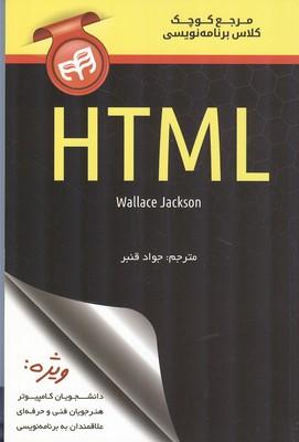 مرجع كوچك كلاس برنامه نويسي HTML جكسون (قنبر) كيان رايانه