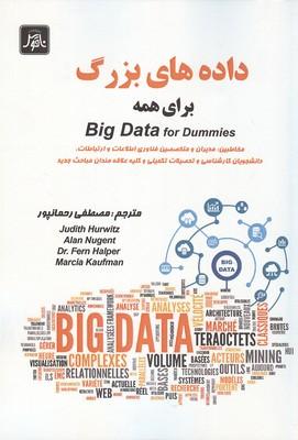داده هاي بزرگ براي همه big data for dummies هارويتز (رحمانپور) ناقوس