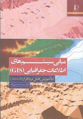 مباني سيستم هاي اطلاعات جغرافيايي (GIS) (حسين زاده) فردوسي مشهد