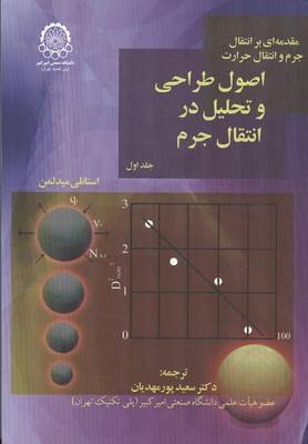 اصول طراحي و تحليل در انتقال جرم ميدلمن جلد 1 (پورمهديان) اميركبير