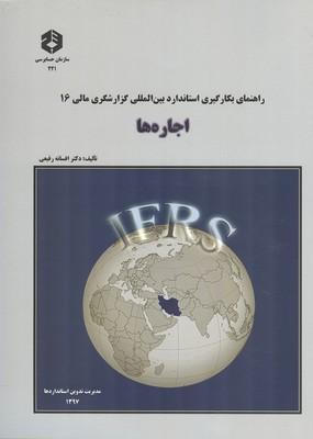 نشريه 221 راهنماي بكارگيري استانداردهاي بين المللي گزارشگري مالي(سازمان حسابرسي)