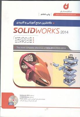 كاملترين مرجع آموزشي2014 SolidWorks (علمداري) نگارنده دانش
