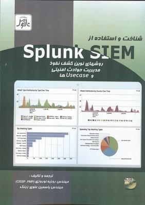 شناخت و استفاده از splunk SIEM (روزبه نوروري) ناقوس