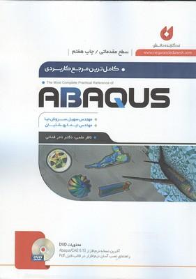 كاملترين مرجع كاربردي abaqus (مقدماتي) (سروش نيا) نگارنده دانش