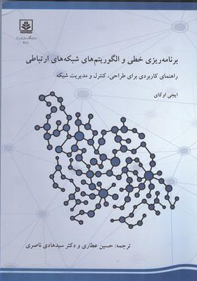 برنامه ريزي خطي و الگوريتم هاي شبكه هاي ارتباطي اوكاي (عطاري) دانشگاه مازندران