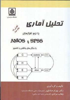 تحليل آماري با نرم افزار AMOS و SPSS (صادقپور) دانشگاه مازندران