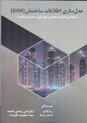 مدل سازي اطلاعات ساختمان (BIM) (قاسم) سيماي دانش