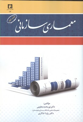 معماري سازماني (يعقوبي) مرنديز