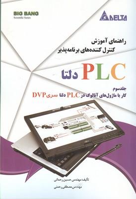 راهنماي آموزش كنترل كننده هاي برنامه ريز Plc ديتا جلد 3 (رحماني) قديس