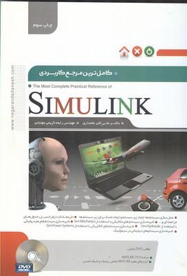 كامل ترين مرجع كاربردي Simulink (علمداري) نگارنده دانش
