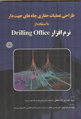 طراحي عمليات حفاري چاه هاي جهت دار Drilling Office (حيدري زاده مطلق) مثبت