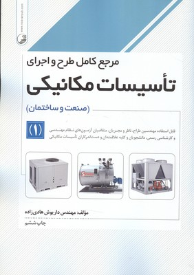 مرجع كامل طرح و اجراي تاسيسات مكانيكي 1 (هادي زاده) نوآور
