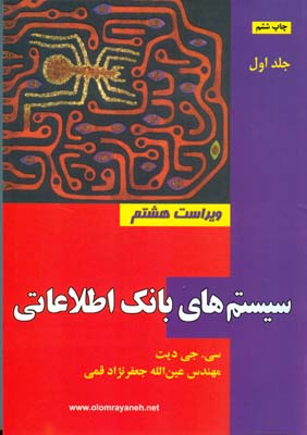 سيستم هاي بانك اطلاعاتي ديت جلد 1 (قمي) علوم رايانه