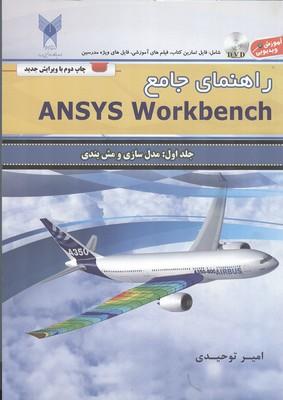 راهنماي جامع ansys workbench جلد 1 (توحيدي) دانشگاه آزاد اسلامي شهرري