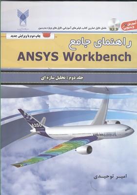 راهنماي جامع ansys workbench جلد 2 (توحيدي) دانشگاه آزاد اسلامي شهرري