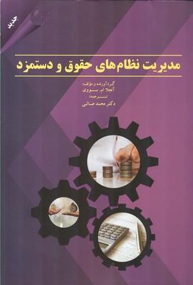 مديريت نظام هاي حقوق و دستمزد بووي (صائبي) مهربان نشر