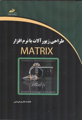 طراحي زيور آلات با نرم افزار MATRIX (شكري فومشي) ديباگران