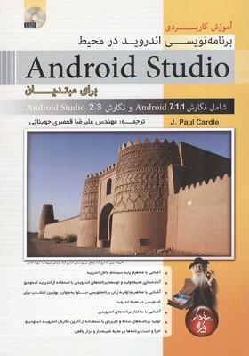آموزش برنامه نويسي اندرويد در محيط android studio كاردل(قمصري جويناني)پندار پارس