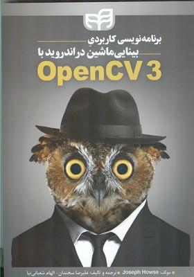 برنامه نويسي كاربردي بينايي ماشين opencv 3 جوزف (سخندان) كيان رايانه