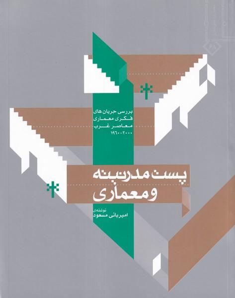 پست مدرنيته و معماري (باني مسعود) خاك