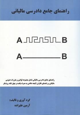 راهنماي جامع دادرسي مالياتي (عليزاده) مولف