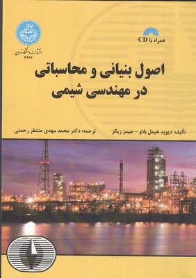 اصول بنياني و محاسباتي در مهندسي شيمي بلاو (منتظر رحمتي) دانشگاه تهران