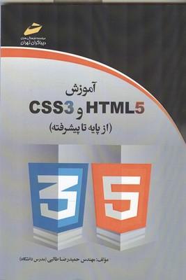 آموزش html 5 و css 3 (طالبي) ديباگران