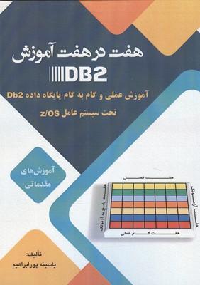 هفت در هفت آموزش DB2 (پورابراهيم)سيماي دانش