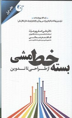 بسته خط مشي از طراحي تا تدوين (پور عزت) مهربان نشر