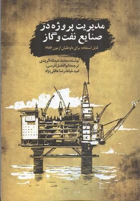 مديريت پروژه در صنايع نفت و گاز PMP (الريدي) روزنه