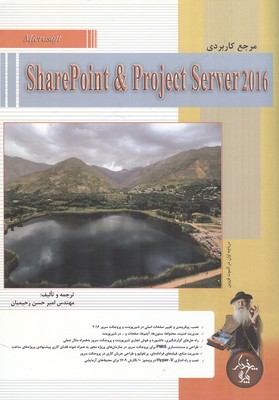 share point & project server 2016 (رحميميان) پندار پارس