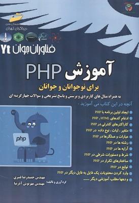 آموزش PHP براي نوجوانان و جوانان (قنبري) ديباگران