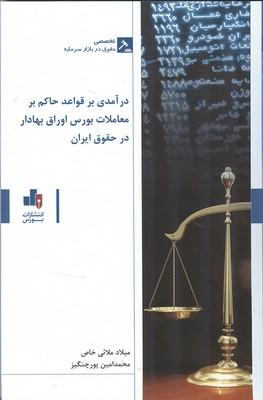 در آمدي بر قواعد حاكم بر معاملات بورس اوراق بهادار در حقوق ( ملائي خاص) بورس