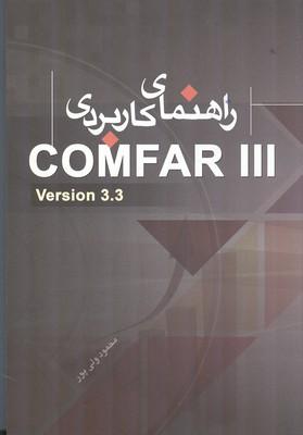 راهنماي كاربردي نرم افزار  COMFAR III (ولي پور) دانش پرور