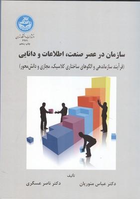 سازمان در عصر صنعت،اطلاعات و دانايي (منوريان) دانشگاه تهران