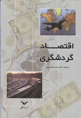 اقتصاد گردشگري (فرزين) چاپ و نشر بازرگاني